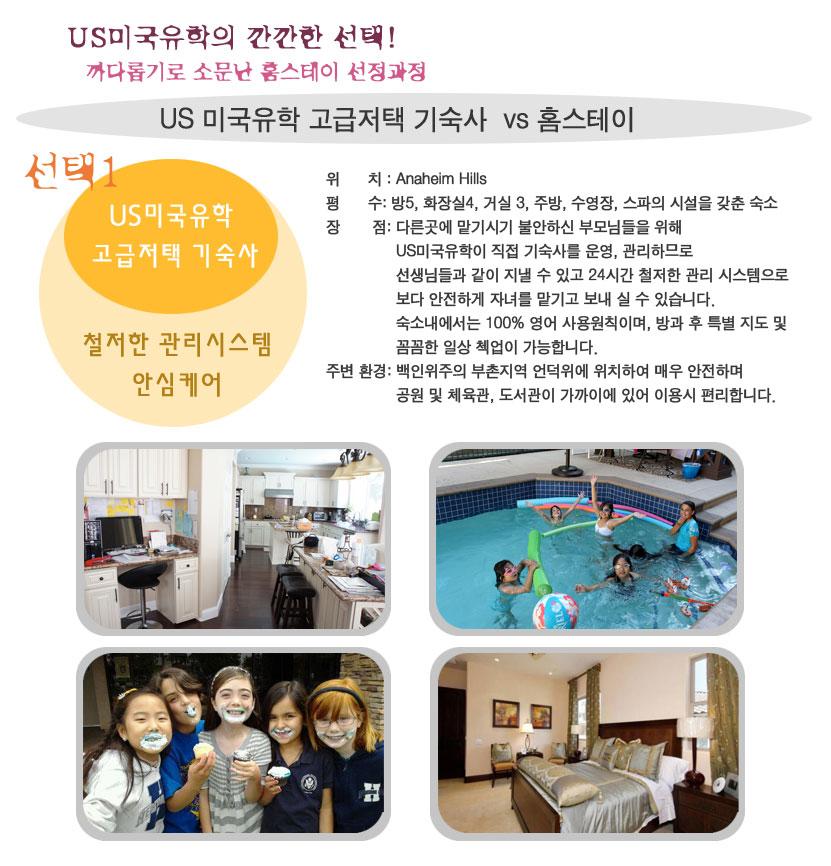 usenglishcamp_homestay_mom.jpg